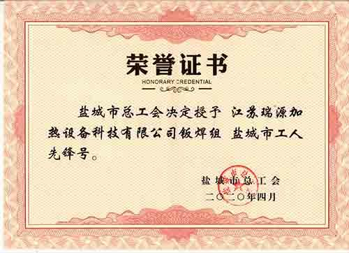 工会-荣誉证书.jpg